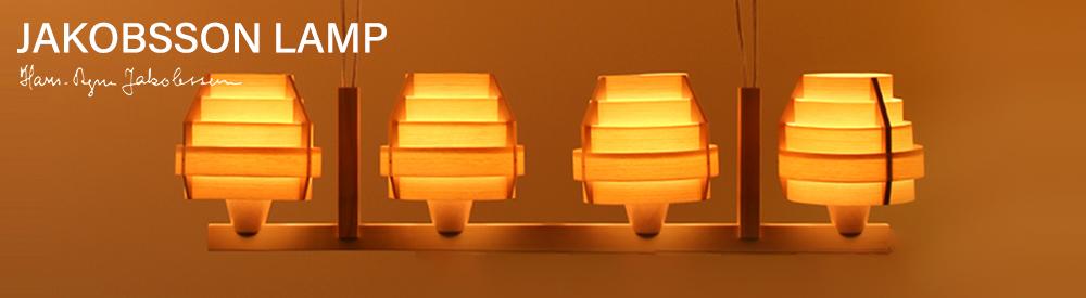 JAKOBSSON LAMP/ヤコブソンランプ