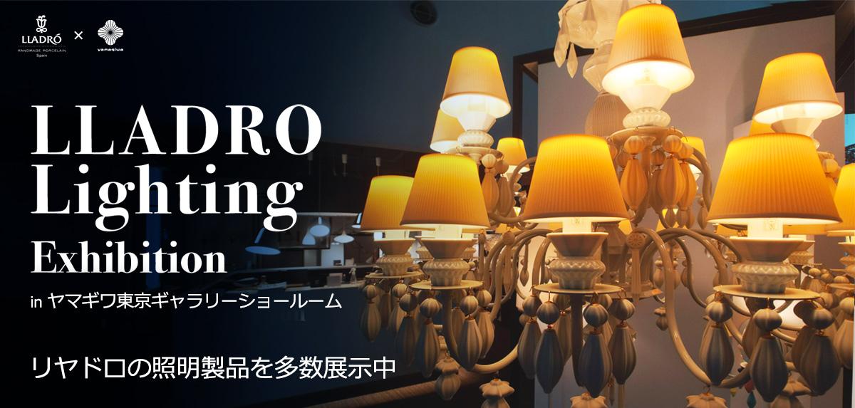 Lladro Lighting Exhibition