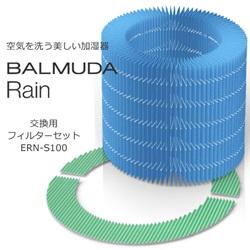 ヤマギワ オンラインストアBALMUDA(バルミューダ)気化式加湿器「 Rain(レイン)」 交換用フィルターセット