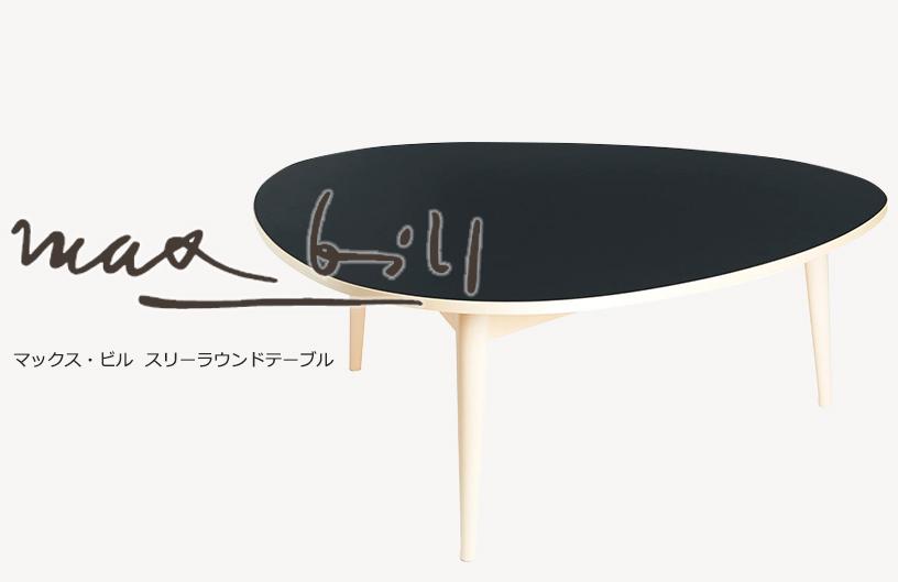 スリーラウンドテーブル