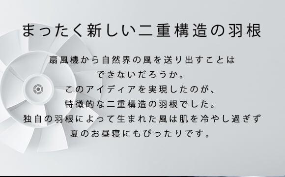 BALMUDA ( バルミューダ ) _ The GreenFan( ザ・グリーンファン)