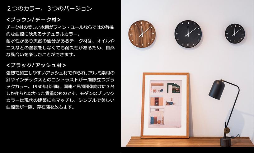 Finn Juhl(フィン・ユール) Wall Clock