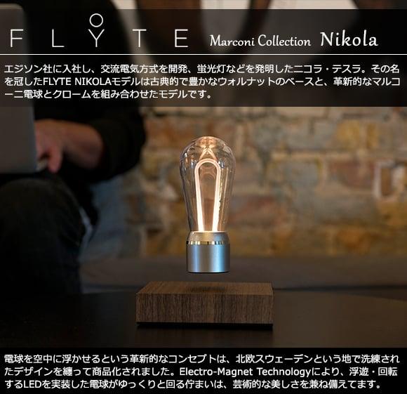 FLYTE(フライト)Nikola(ニコラ)