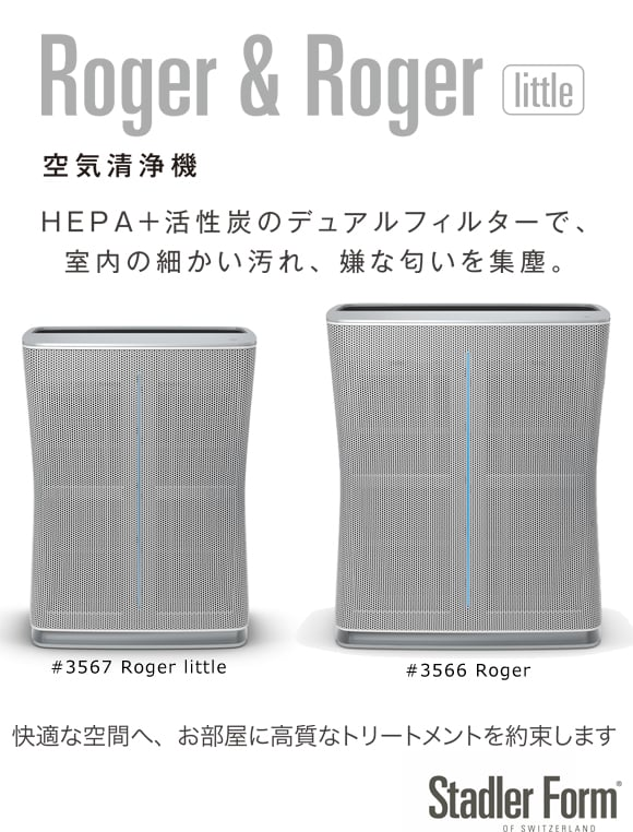 Stadler Form ( スタッドラーフォーム ) 空気清浄器_ Roger Little