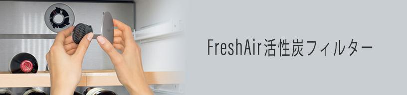 LIEBHERR(リープヘル)「ワインキャビネット付 冷凍冷蔵庫」740L