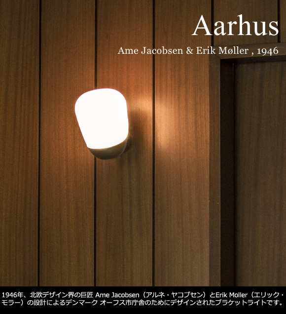 SANTA & COLE(サンタ&コール)「AARHUS(オーフス)」
