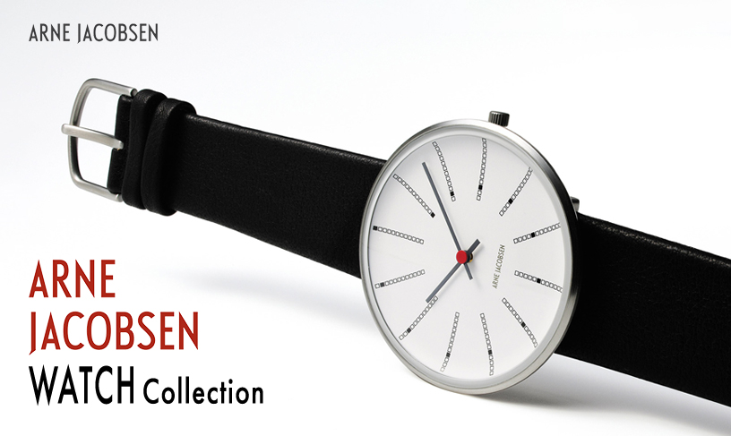 ARNE JACOBSEN(アルネ・ヤコブセン) 腕時計シリーズ