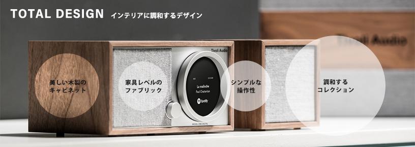 Tivoli Audio(チボリ・オーディオ)「Model SUB 」