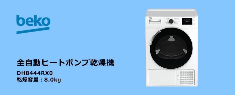全自動ヒートポンプ乾燥機_DH8444RX0