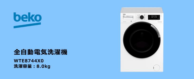 全自動電気洗濯機_WTE8744X0