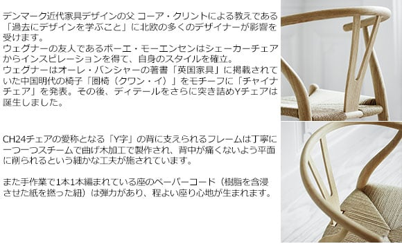 Carlhansen & son(カール・ハンセン&サン)CH24_Y Chair