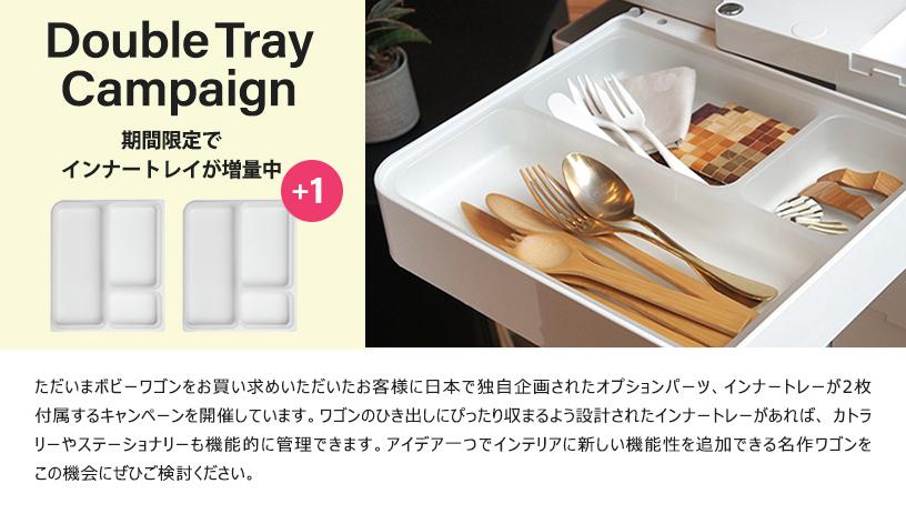B-LINE BOBY WAGON_トレイ無料キャンペーン
