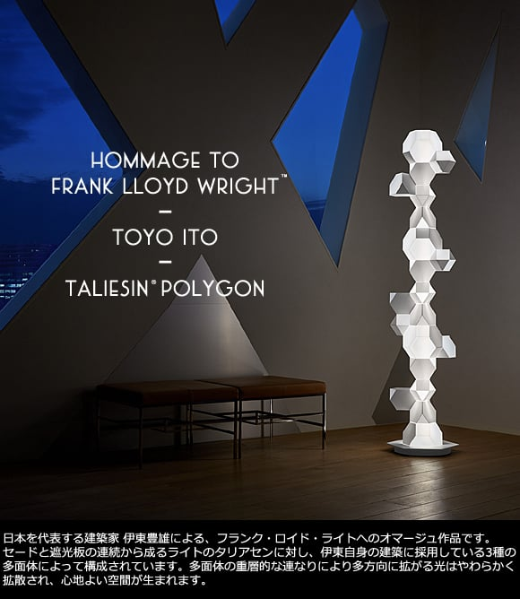 HOMMAGE TO FRANK LLOYD WRIGHT 2018「TALIESIN POLYGON (タリアセン ポリゴン)」 伊東 豊雄モデル