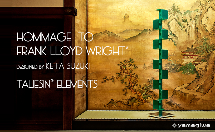 HOMMAGE to Frank Lloyd Wright / TALIESIN ELEMENTS(タリアセン・エレメンツ)