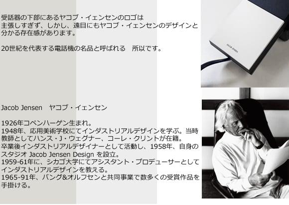 JACOB JENSEN(ヤコブ・イェンセン) HT20 ホテル仕様電話機 シルバー[485JJN010031]