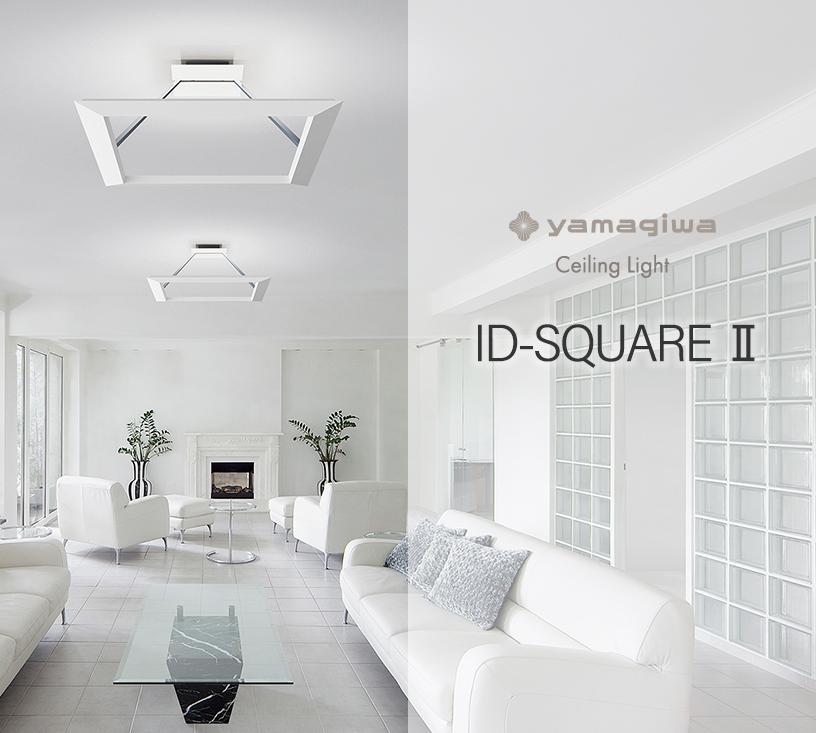 シーリング照明 ID-SQUAREⅡ
