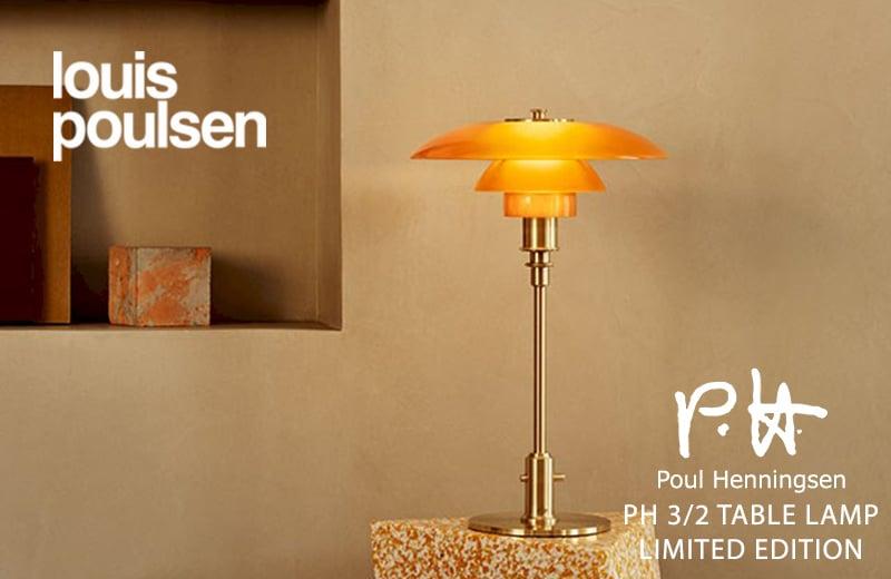 louis poulsen(ルイスポールセン)_PH3/2 table_amber