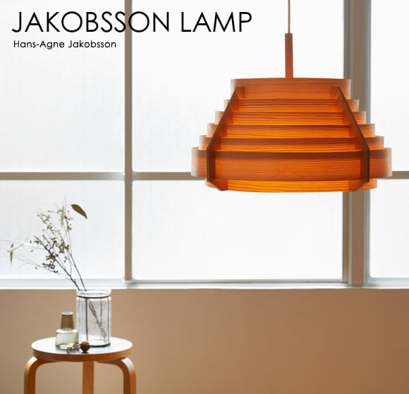 JAKOBSSON LAMP LED(ヤコブソンランプ LED)ダークブラウン[323P2903H-X-204B]