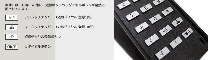 電話機 T1