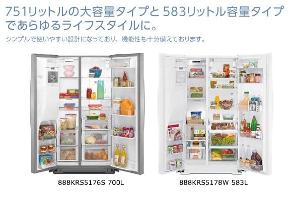 Kenmore(ケンモア)冷凍冷蔵庫583L ホワイト[888KRS5178W]