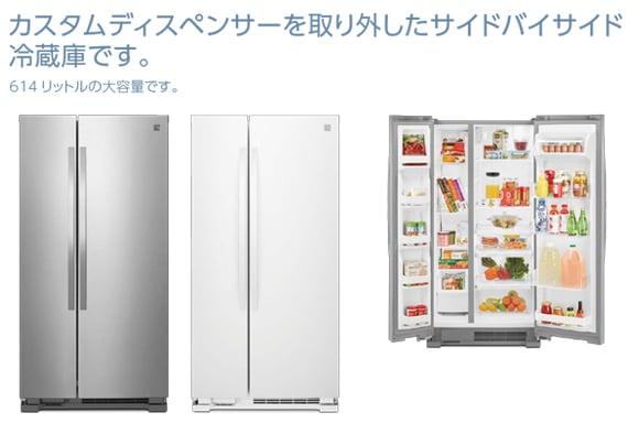 Kenmore(ケンモア)冷凍冷蔵庫614L ステンレス[888KRS4113S]