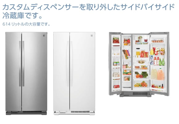 Kenmore(ケンモア)冷凍冷蔵庫614L ホワイト[888KRS4113W]