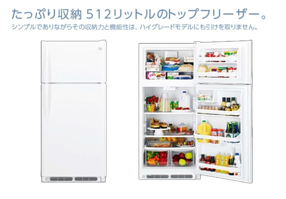 Kenmore(ケンモア)冷凍冷蔵庫512L ホワイト[888KRT6050W]