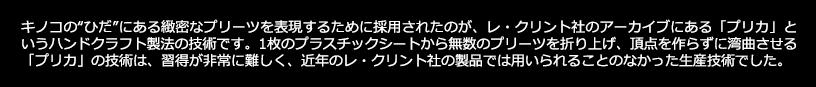 LE KLINT(レ・クリント)「LAMELLA」