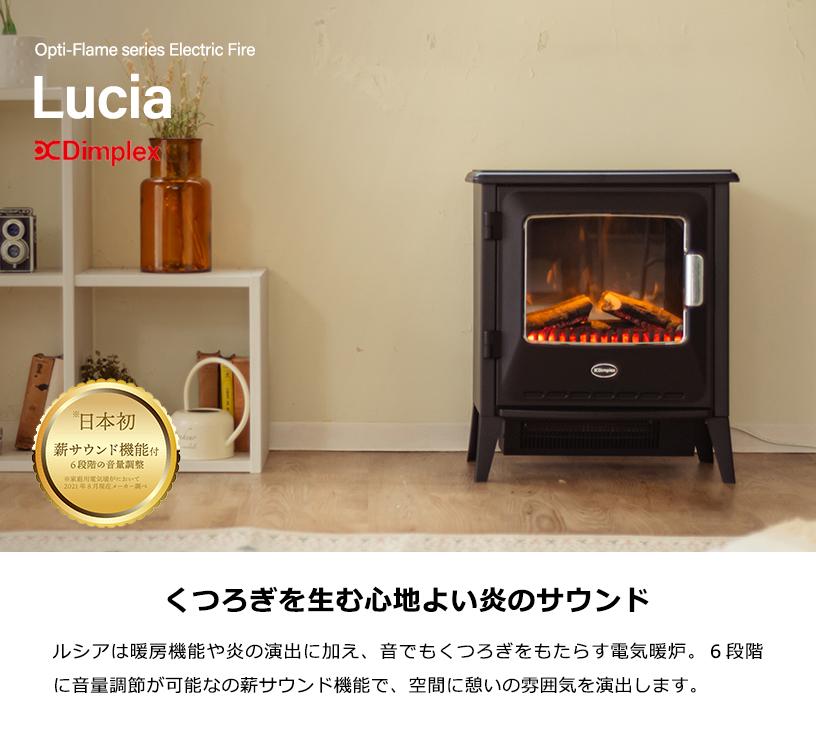Dimplex(ディンプレックス)暖房機 Lucia