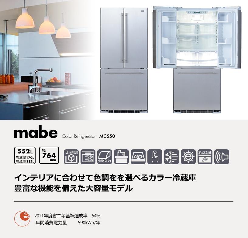 カラー冷蔵庫「MC550」