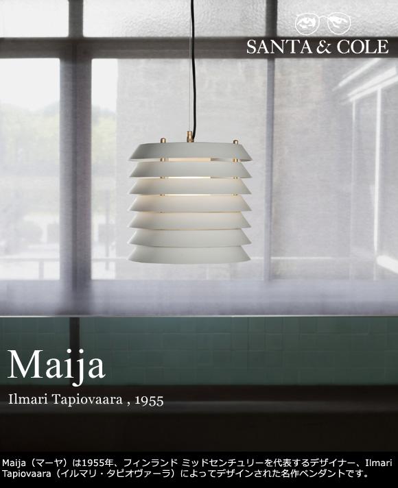 SANTA & COLE(サンタ&コール)「MAIJA FLOOR(マーヤ)」