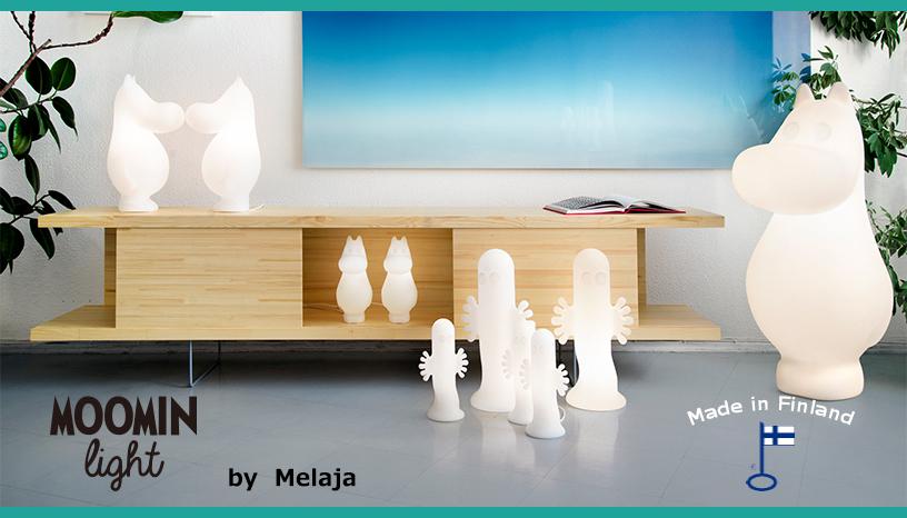 MELAJA(メラヤ)北欧インテリア ムーミンライト
