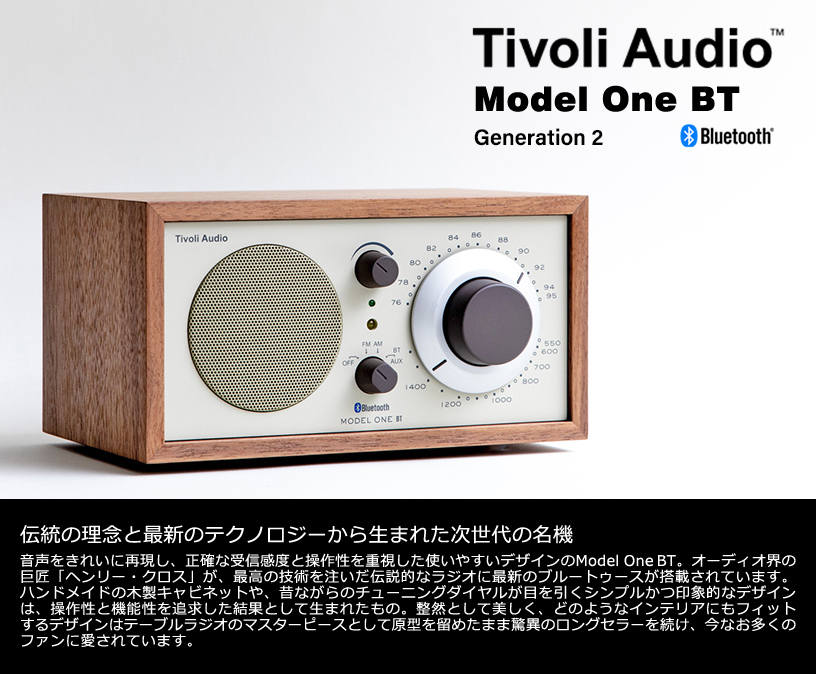 Tivoli Audio(チボリ・オーディオ)「Model One BT 」