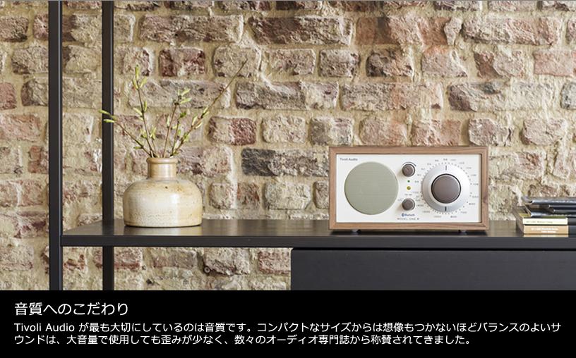 Tivoli Audio(チボリ・オーディオ)「Model One BT 」