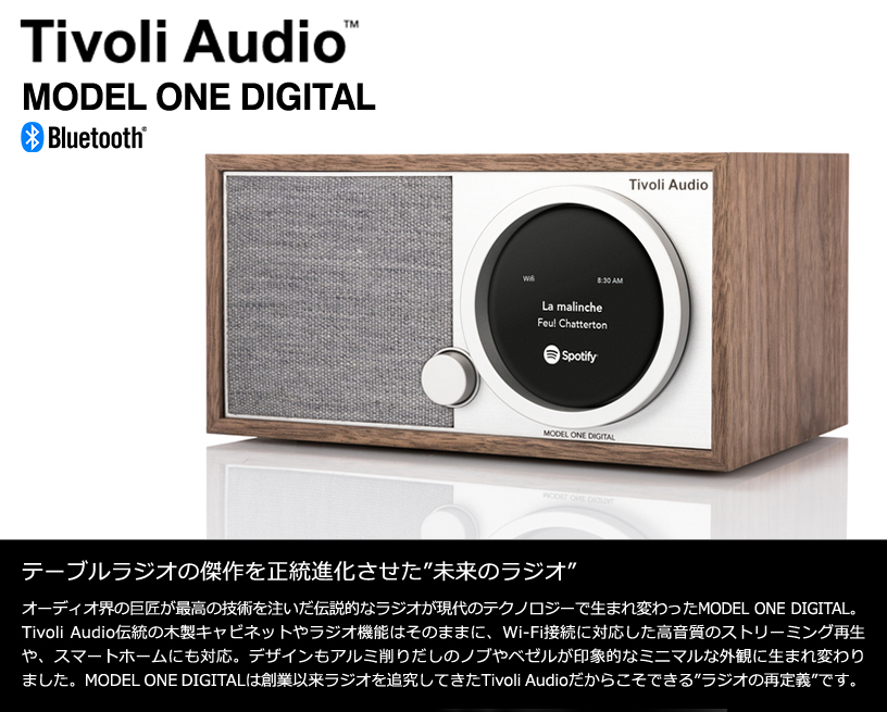 Tivoli Audio(チボリ・オーディオ)「Model One Digital 」