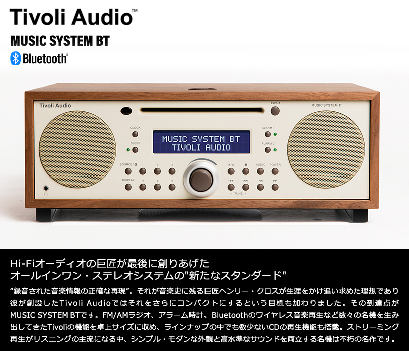 Tivoli Audio(チボリ・オーディオ)「Music System BT 」
