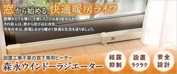 森永エンジニアリング「ウインドーラジエーター」定尺タイプ(600mm)ホワイト[998WR600W]