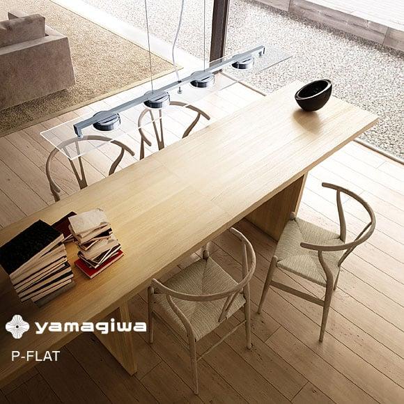 yamagiwa(ヤマギワ)_P-FLAT