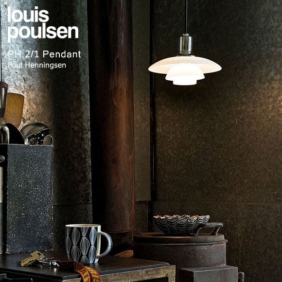 louis poulsen(ルイスポールセン)_PH2/1