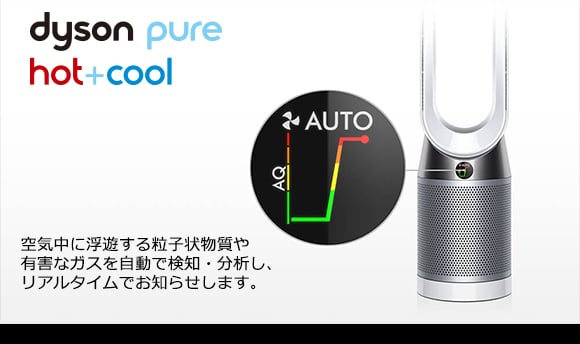dyson(ダイソン) 空気清浄機能付ファンヒーター Pure Hot+Cool アイアン/ブルー