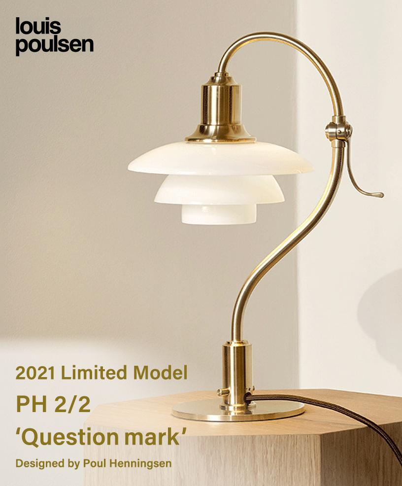 Louis Poulsen PH 2/2 Questionmark(クエスチョンマーク)