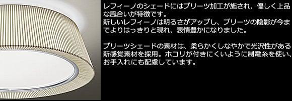 yamagiwa(ヤマギワ)_REFINO(レフィーノ)