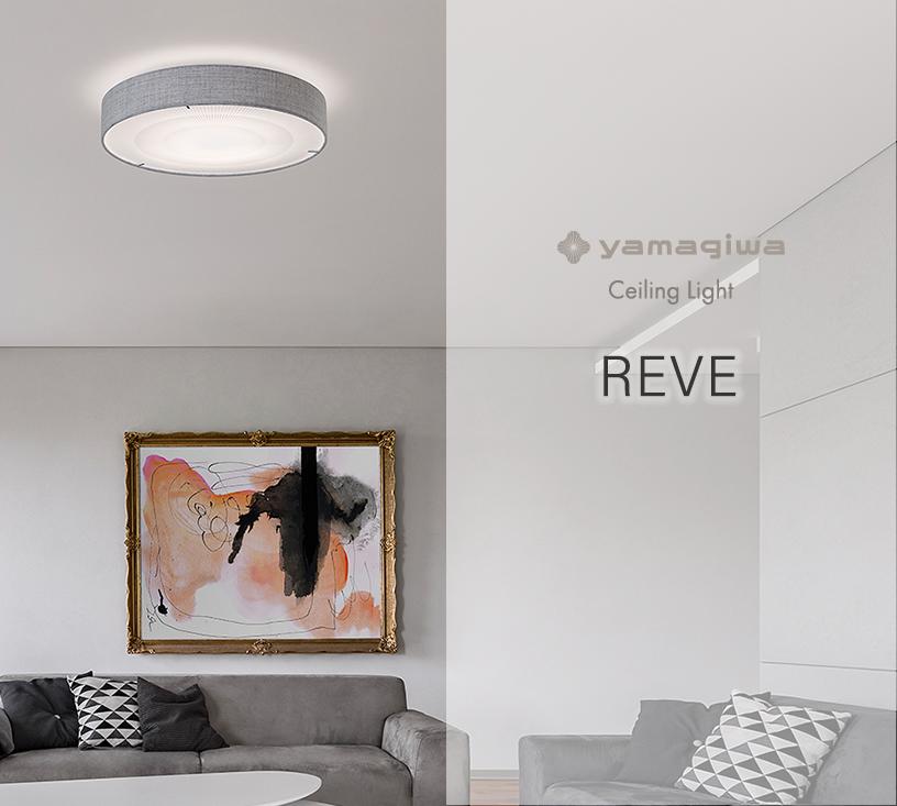 シーリング照明 REVE