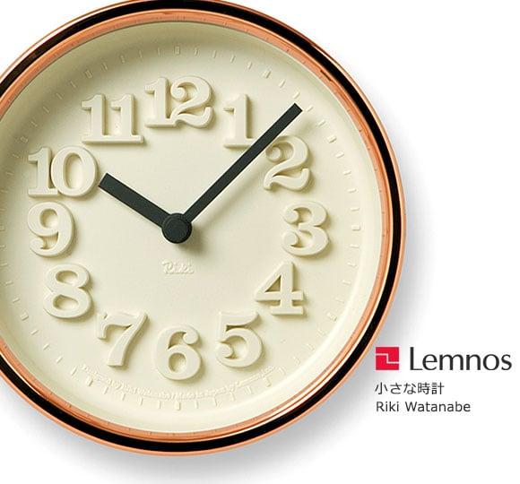 Lemnos(レムノス)_小さな時計(銅)