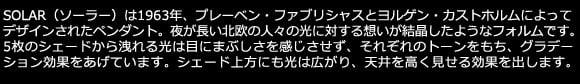 yamagiwa(ヤマギワ)_SOLAR