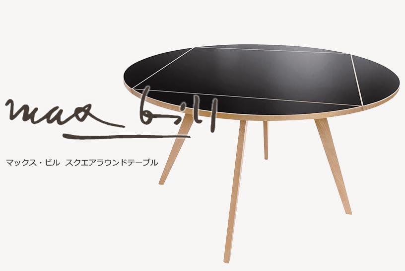 スクエアラウンドテーブル