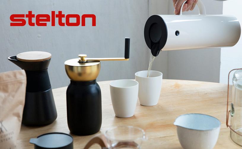 Stelton(ステルトン) FOSTER テーブルウェア
