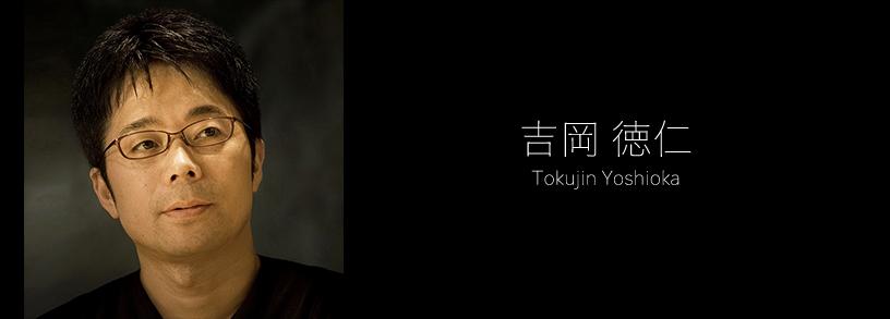 YAMAGIWA テーブルランプ ToFU(トーフ)