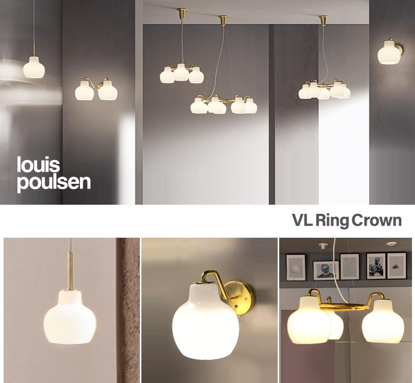 louis poulsen(ルイスポールセン) VL Ring Crownシリーズ