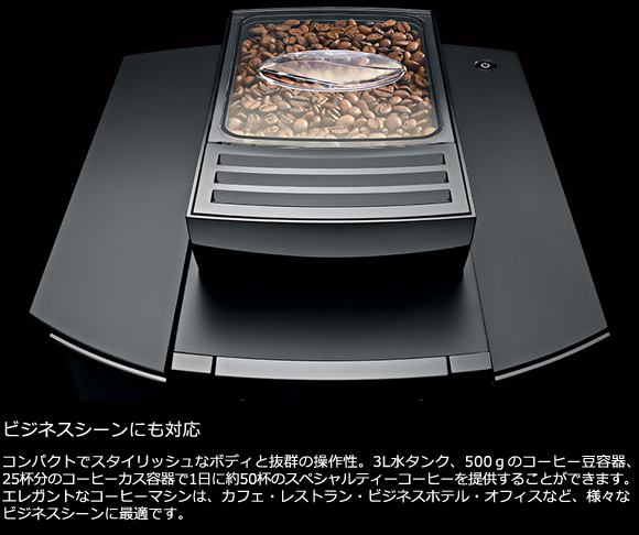 JURA(ユーラ) 全自動コーヒーマシン「WE8」